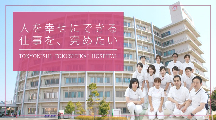 会 武蔵野 徳 病院 洲