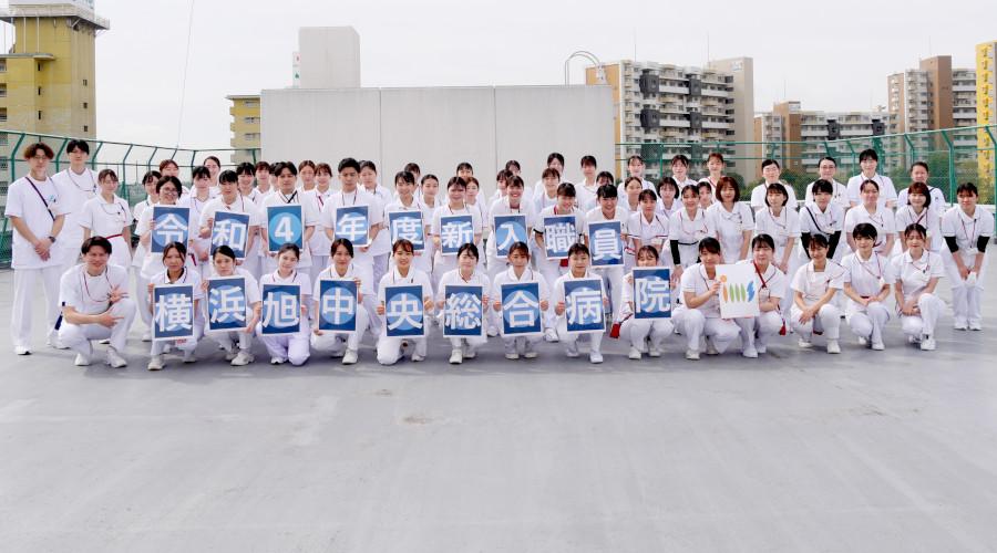 横浜 旭 中央 総合 病院