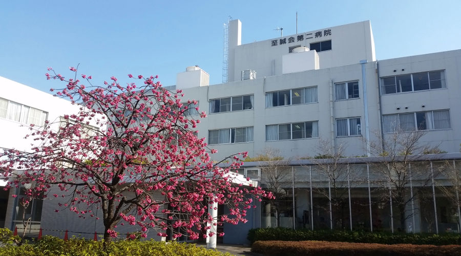 病院 第 二 至誠 会