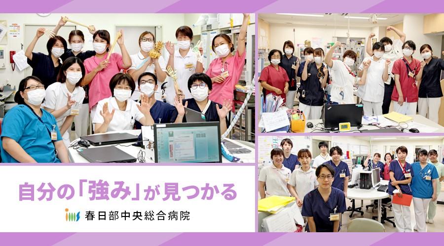 中央 病院 春日部 総合