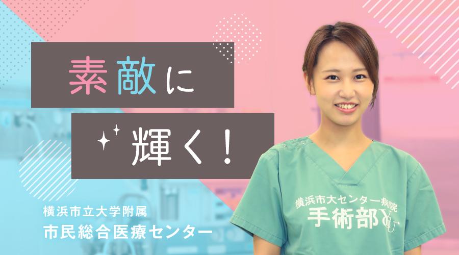 横浜 市立 大学 附属 市民 総合 医療 センター