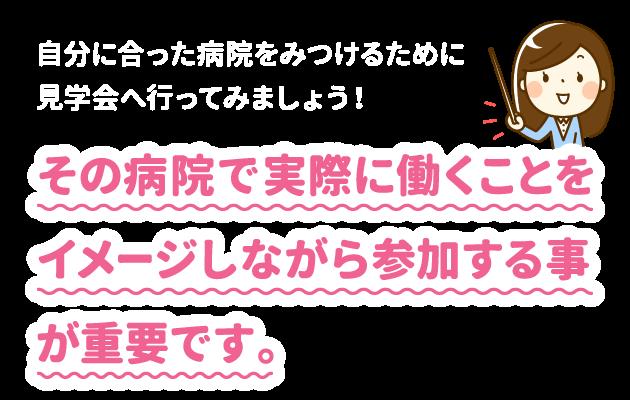 https://www.kan-naro.jp/lp/img/still-make-it/tour-point.png